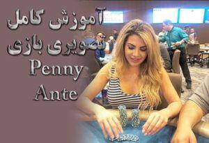 بازی پنی آنته | آموزش کامل تصویری بازی Penny Ante