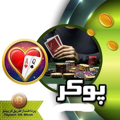 بازی خانگی پوکر نحوه میزبانی یک بازی خانگی پوکر آن را ساده آموزش ببینید