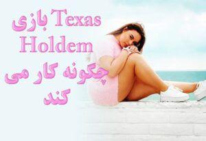 بلوف بازی پوکر تگزاس هولدم بازی Texas Holdem چگونه کار می کند