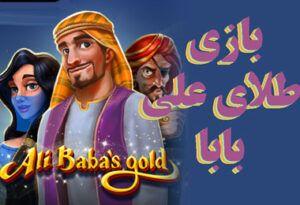 یادگرفتن و معرفی بازی طلای علی بابا در سایت شرط بندی