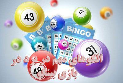 نحوه بازی بینگو الگوهای مهم در برد 20 میلیون تومان در بازی بینگو