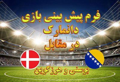 فرم پیش بینی بازی دانمارک در مقابل بوسنی و هرزگوین مسابقات قهرمانی اروپا