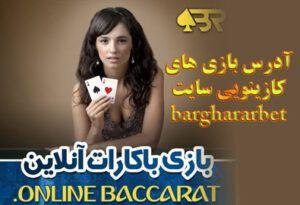 سایت برقرار بت آدرس جدید سایت شرط بندی barghararbet