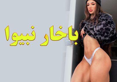 باخار نبیوا Bakhar Nabieva زیباترین دختر خوش اندام اوکراینی و ریشه آذربایجانی