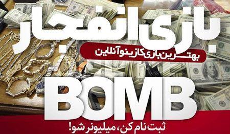 شرط بندی میلیاردی بازی انفجار در سایت های معتبر ایرانی امکان پذیر است؟
