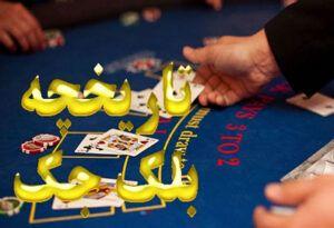 تاریخچه بلک جک – همه آنچه شما باید در مورد Blackjack بدانید