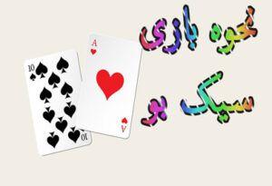 نحوه بازی سیک بو – یک بازی باستانی هیجان انگیز برای میلیونر شدن