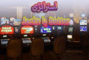 استراتژی Jacks or Better بیاموزید بهترین بازی ویدیو پوکر را بازی کنید