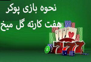 نحوه بازی پوکر هفت کارته گل میخ همه آنچه باید بدانید برای برد !