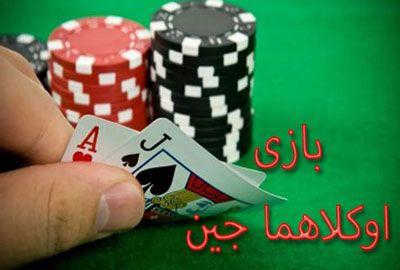 قوانین کامل بازی کارتی بازی اوکلاهما جین در سایت شرط بندی