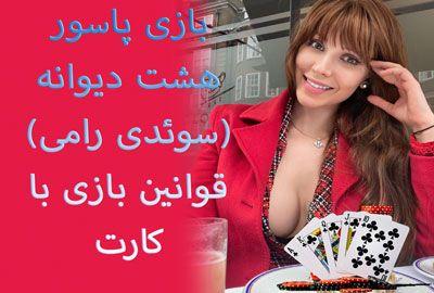 بازی پاسور هشت دیوانه (سوئدی رامی) قوانین بازی با کارت