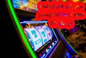 مرور بازی های فروشنده زنده در Red Dog Casino در سال 2021