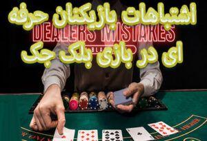 اشتباهات بازیکنان حرفه ای در بازی بلک جک و نبردن مبلغ های زیاد