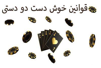 قوانین خوش دست دو دستی | تصویر کارت های بازی با حقایق euchre