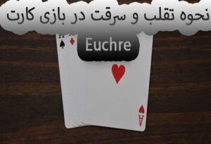 نحوه تقلب و سرقت در بازی کارت Euchre چگونه است ؟