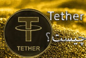 Tether چیست؟ Tether یک رمز ارز آنلاین و معتبر برای شارژ حساب سایت شرط بندی