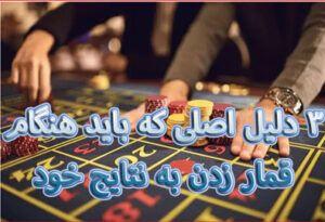 3 دلیل اصلی که باید هنگام قمار زدن به نتایج خود برسید