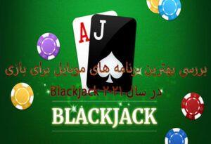 بررسی بهترین برنامه های موبایل برای بازی Blackjack در سال 2021