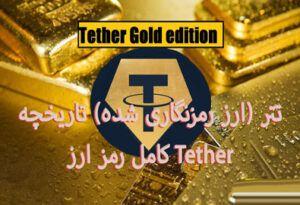 تتر (ارز رمزنگاری شده) تاریخچه کامل رمز ارز Tether برای سایت شرط بندی