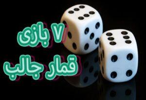 7 بازی قمار جالب و غیر معمول که می توانید در کازینو امتحان کنید